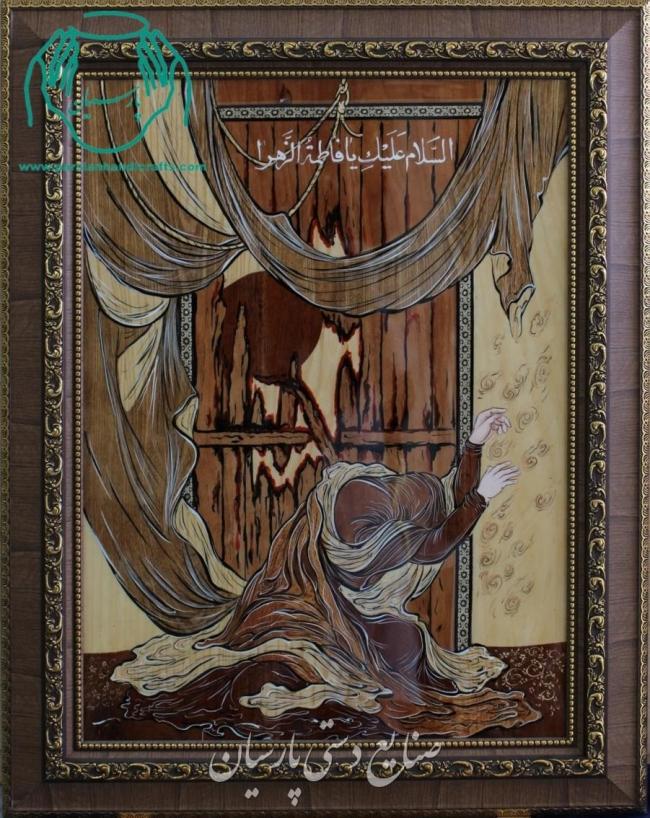 قیمت تابلو تلفیق معرق چوب مینیاتور حضرت زهرا در نیمه سوخته