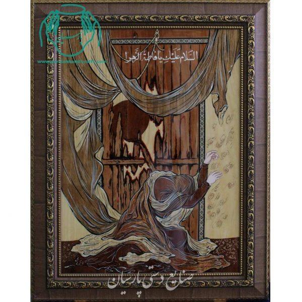 تابلو تلفیق معرق چوب مینیاتور حضرت زهرا در نیمه سوخته