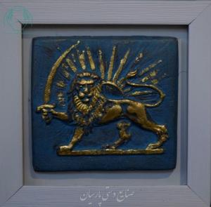 قیمت قاب شیر و خورشید ایران ترکیب مواد و ورق طلا