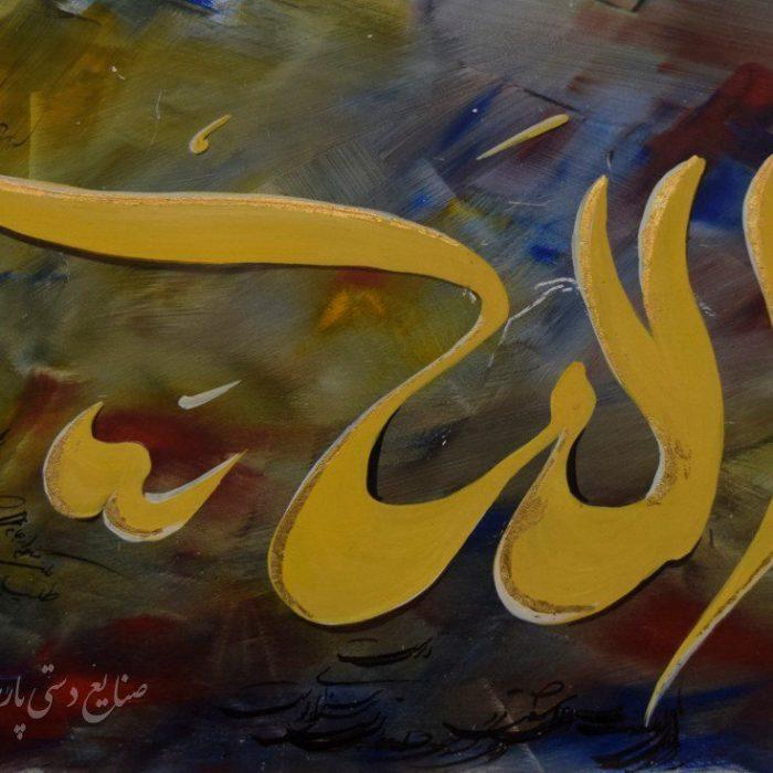 قیمت تابلوی نقاشی لا اله الا الله ترکیب مواد