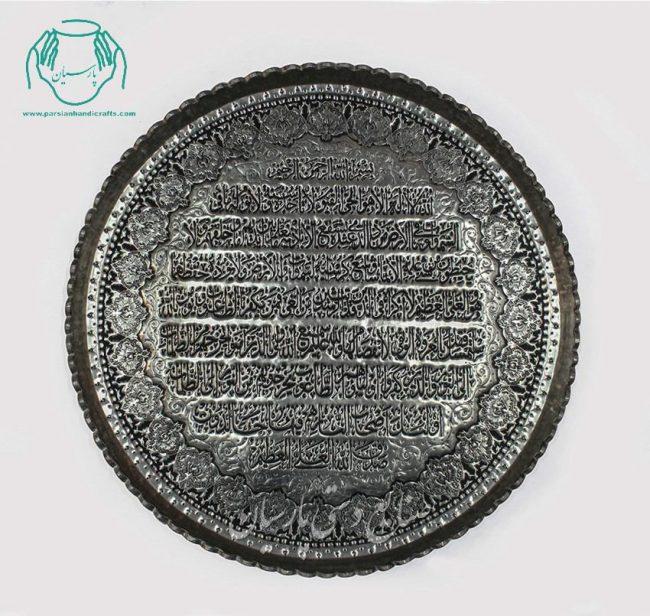 قیمت مجمع قلمزنی ایت الکرسی سیاه قلم اصفهان