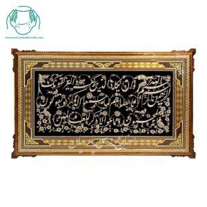 قیمت پلاک قلمزنی مشبک اصفهان ان یکاد خاتم صلیبی