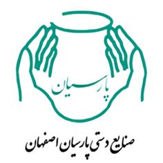 فروشگاه صنایع دستی پارسیان اصفهان
