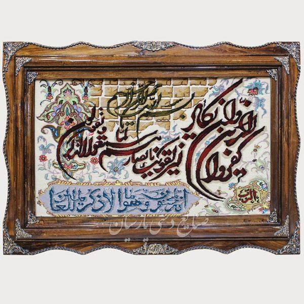 تابلو فرش وان یکاد برجسته دستبافت مارک ناصری