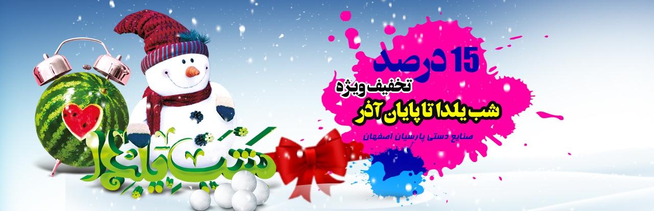 بنر تخفیف ویژه شب یلدا صنایع دستی